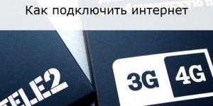 Как подключить и настроить Интернет на Телефоне Теле2